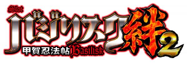 絆 2 エピソード チャンス バジリスク バジリスク