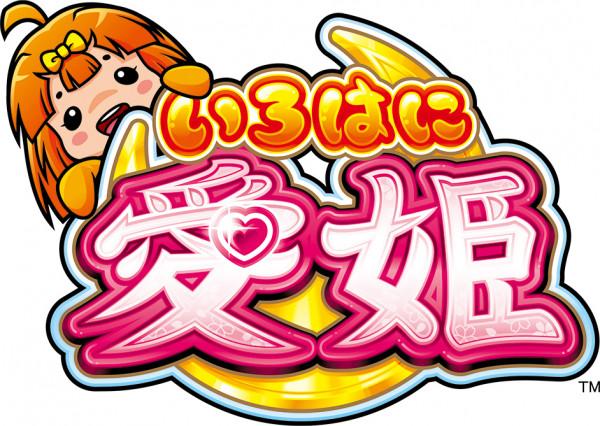 めご姫 設定6