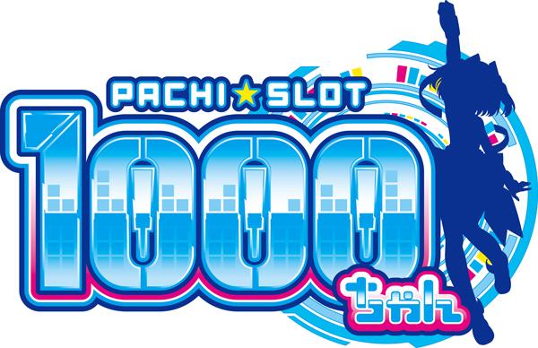 パチスロ1000ちゃん 狙い目